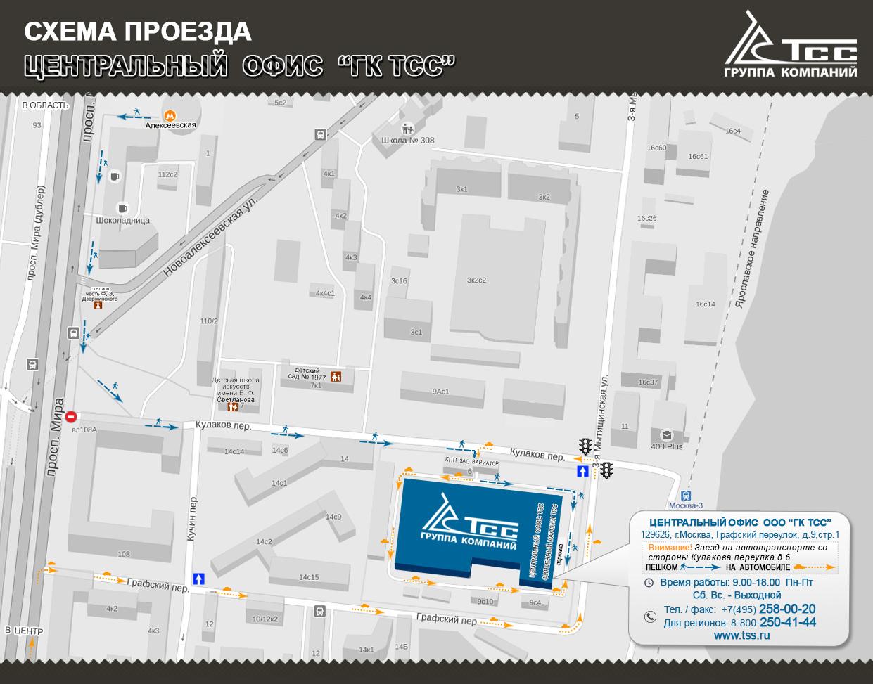Графский переулок схема проезда